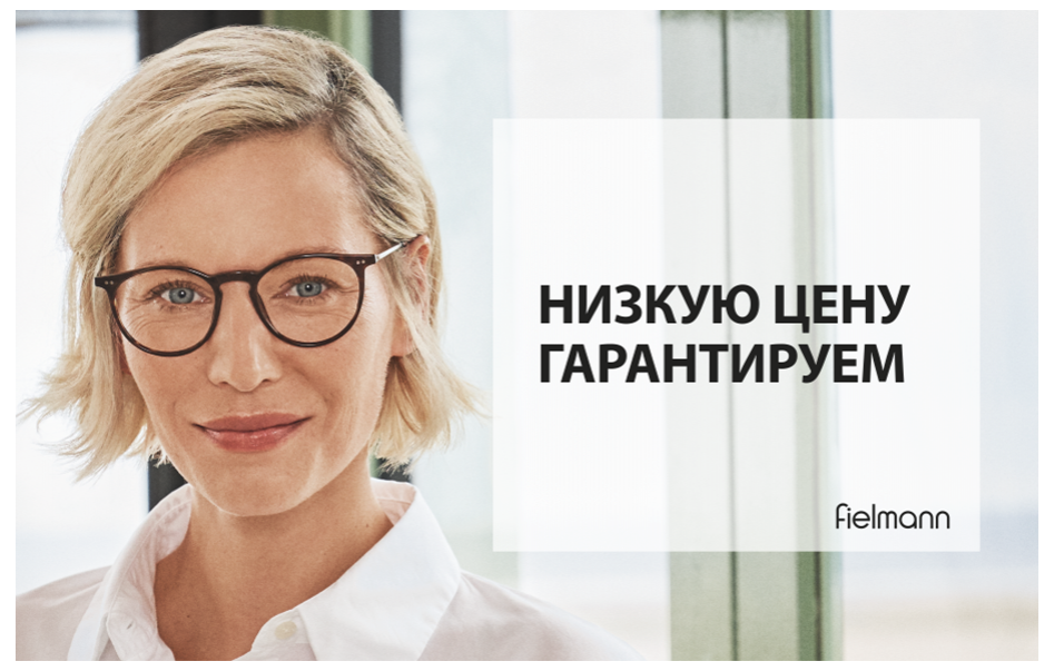 fielmann-918x585-zema-kaina-ru_1797-68b3c3639d70d8c1d8f6acacb392d77e.PNG